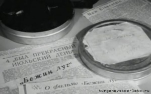 Бежин Луг Сергея Эйзенштейна