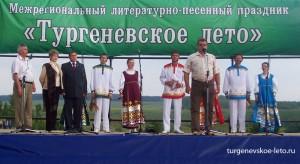 """Литературно - песенный праздник """"Тургеневское лето"""""""